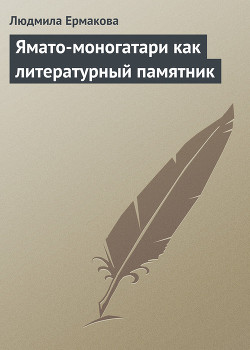 Читать книгу Ямато-моногатари как литературный памятник