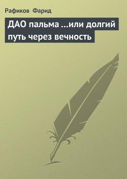 ДАО пальма …или долгий путь через вечность - Фарид Рафиков