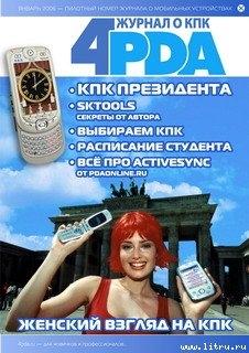 Журнал 4PDA Январь 2006 - Коллектив авторов