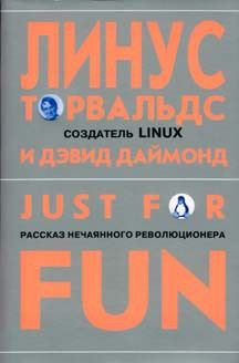 Just for Fun - Торвальдс Линус