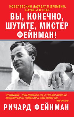 «Вы, конечно, шутите, мистер Фейнман!» - Фейнман Ричард Филлипс