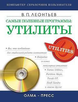Самые полезные программы: утилиты - Леонтьев Виталий Петрович