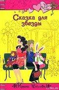 Сказка для звезды - Щеглова Ирина Владимировна