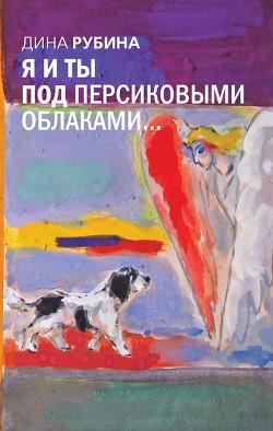 Альт перелетный (сборник) - Рубина Дина Ильинична