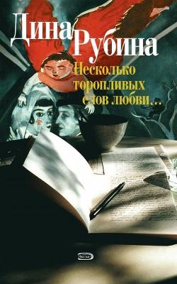 Заклятье - Рубина Дина Ильинична