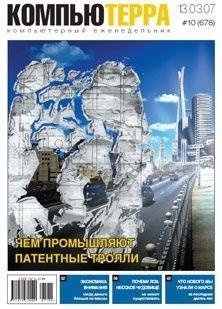 Журнал «Компьютерра» N 10 от 13 марта 2007 года - Журнал Компьютерра