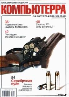 Журнал «Компьютерра» N 29 от 15 августа 2006 года - Журнал Компьютерра