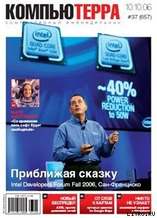 Журнал «Компьютерра» N 37 от 10 октября 2006 года - Журнал Компьютерра