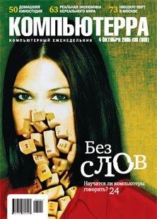 Журнал «Компьютерра» №36 от 04 октября 2005 года - Журнал Компьютерра