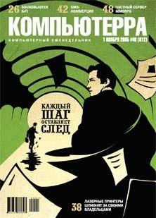 Журнал «Компьютерра» №40 от 01 ноября 2005 года - Журнал Компьютерра