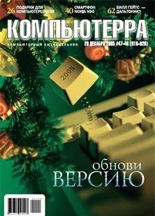 Журнал «Компьютерра» №47-48 от 20 декабря 2005 года - Журнал Компьютерра