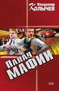Палач мафии - Колычев Владимир Григорьевич