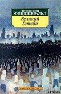 Великий Гэтсби (перевод Калашниковой Е.Д.) - Фицджеральд Фрэнсис Скотт