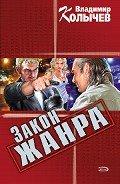 Закон жанра - Колычев Владимир Григорьевич