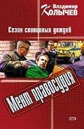 Сезон свинцовых дождей - Колычев Владимир Григорьевич
