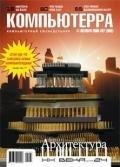 Журнал «Компьютерра» №37 - Журнал Компьютерра