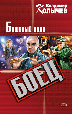 Бешеный волк - Колычев Владимир Григорьевич
