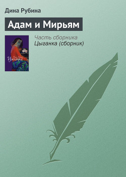Адам и Мирьям - Рубина Дина Ильинична