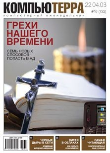 """Журнал """"Компьютерра"""" N732 - Журнал Компьютерра"""