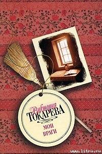 А из нашего окна - Токарева Виктория Самойловна