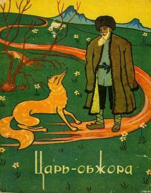 Царь-обжора. Туркменские народные сказки - Автор неизвестен