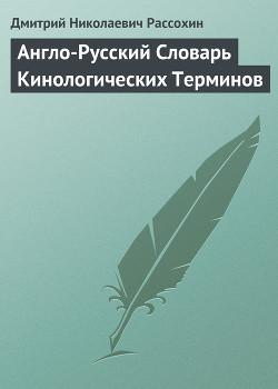 Англо-Русский Словарь Кинологических Терминов - Рассохин Дмитрий Николаевич