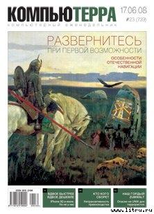 "Журнал ""Компьютерра"" №739 - Компьютерра"