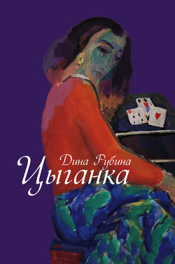 Цыганка (Авторский сборник) - Рубина Дина Ильинична