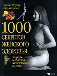 1000 секретов женского здоровья - Нечас Эйлин