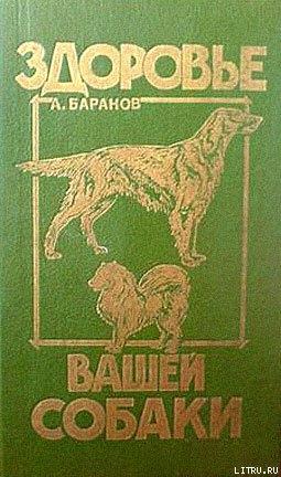 Здоровье Вашей собаки - Баранов Анатолий Евгеньевич