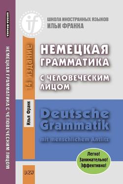 Немецкая грамматика с человеческим лицом - Франк Илья Михайлович