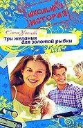 Три желания для золотой рыбки - Усачева Елена Александровна