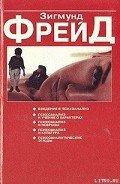 Характер и анальная эротика - Фрейд Зигмунд