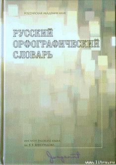 Русский орфографический словарь - Лопатин Владимир Владимирович