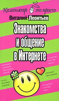 Знакомства и общение в Интернете - Леонтьев Виталий Петрович