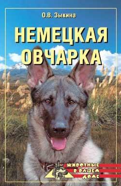 Немецкая овчарка - Зыкина Ольга Васильевна
