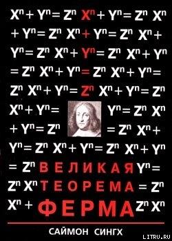 """Великая Теорема Ферма - Аверьянова Н. Л. """"Zenzen"""""""