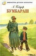 Бумбараш (Талисман) - Гайдар Аркадий Петрович
