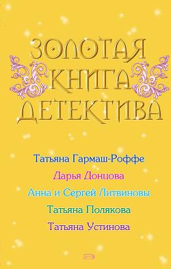 Золотая книга детектива - Донцова Дарья