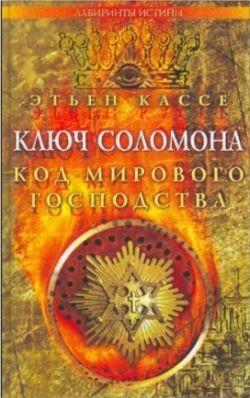 Ключ Соломона. Код мирового господства - Кассе Этьен