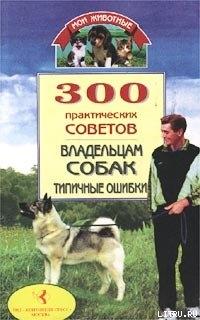 300 практических советов владельцам собак. Типичные ошибки - Круковер Владимир Исаевич