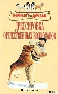 Дрессировка отечественных волкодавов - Высоцкая Вероника