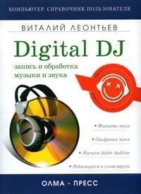 Запись и обработка музыки и звука. Digital DJ - Леонтьев Виталий Петрович