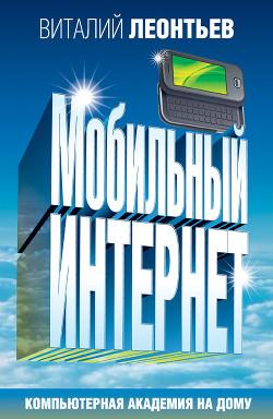 Мобильный интернет - Леонтьев Виталий Петрович