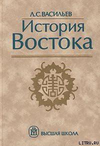 История Востока. Том 1 - Васильев Леонид Сергеевич