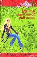 Мечта идеальной девчонки - Щеглова Ирина Владимировна