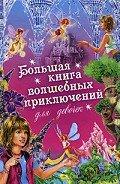 Большая книга волшебных приключений для девочек (Сборник) - Щеглова Ирина Владимировна