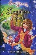 Читать книгу Подарки фей