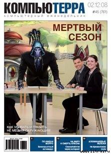 "Журнал ""Компьютерра"" №761 - Журнал Компьютерра"