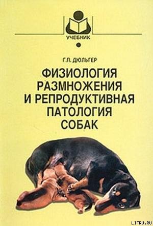 Физиология размножения и репродуктивная патология собак - Дюльгер Георгий Петрович